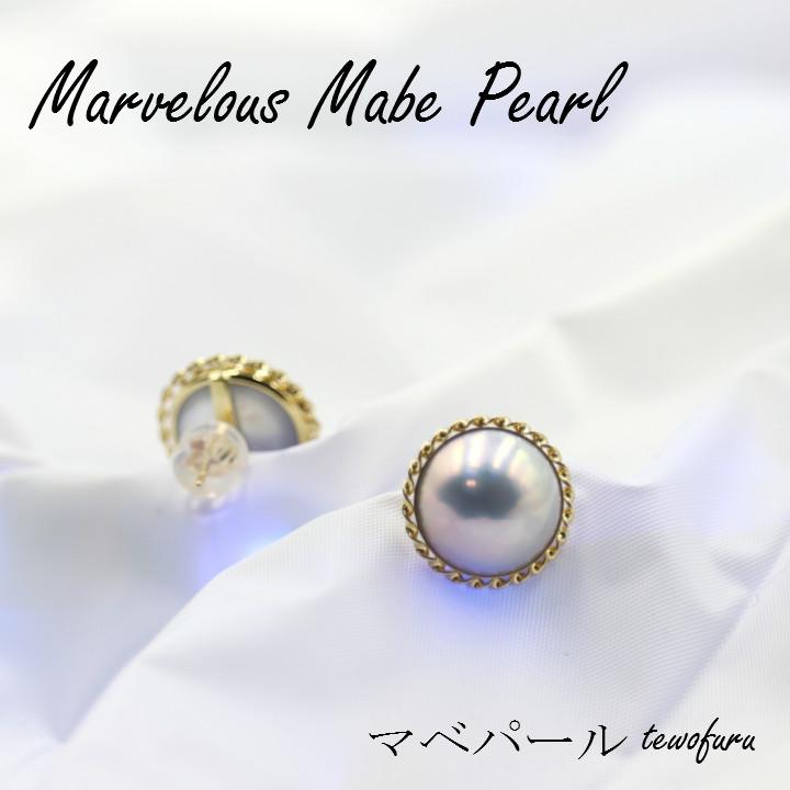 マベパール マベ真珠 ピアス 丸型 虹色真珠 ブルーパープル 直径12ミリ k18ゴールド 送料無料 皇族ご愛用 キャサリン妃が身に着けていたのがこの丸形、同一ではありません。ダイアナ妃も身に着けてた 日本のマベパール