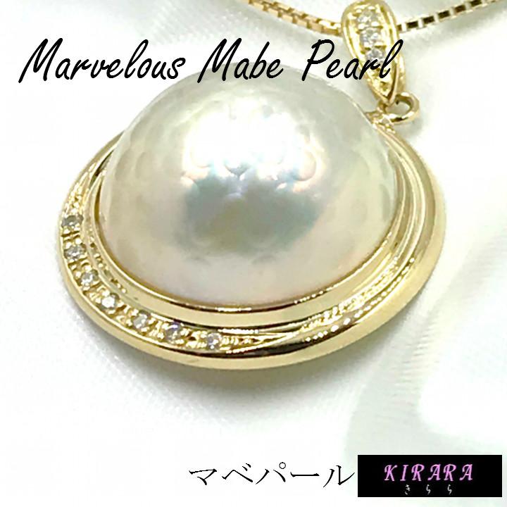 マベパール マベ真珠 ペンダント 丸型 真珠 ゴールドホワイト 直径15ミリ 18Kゴールド 0.07ctのダイヤモンド  送料無料 皇族ご愛用 キャサリン妃が身に着けていたのがこの丸形、同一ではありません。ダイアナ妃も身に着けてた