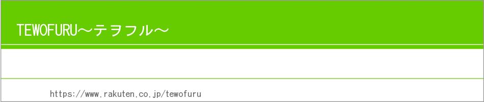 TEWOFURU〜テヲフル〜:ジュエリー全般、他きゃらくたー、健康、スポーツジュエリー