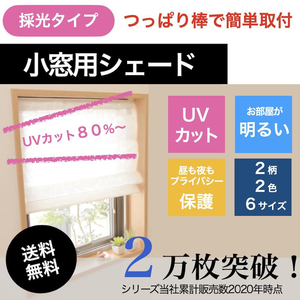UVカット お部屋が明るい 昼も夜もみえにくい プライバシー効果 小窓用シェード 透け感が美しい 取り付けかんたん 物品 採光タイプ 送料無料 公式ショップ ツッパリ棒つき 35×90センチ