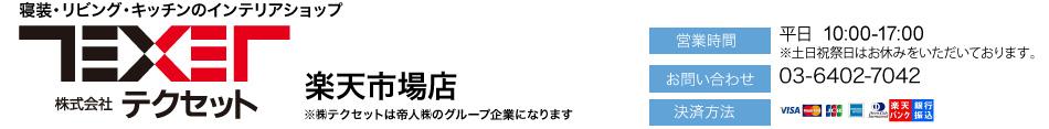 株式会社テクセット:寝具 カーテン インテリア ミクロガード 布団 枕 睡眠 テンペーパー