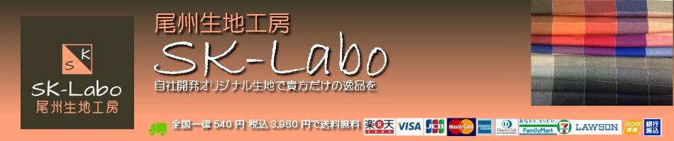 尾州生地工房 SK-Labo:毛織物の世界三大産地の一つ尾州で創業65年。自社企画生産生地をお届け。