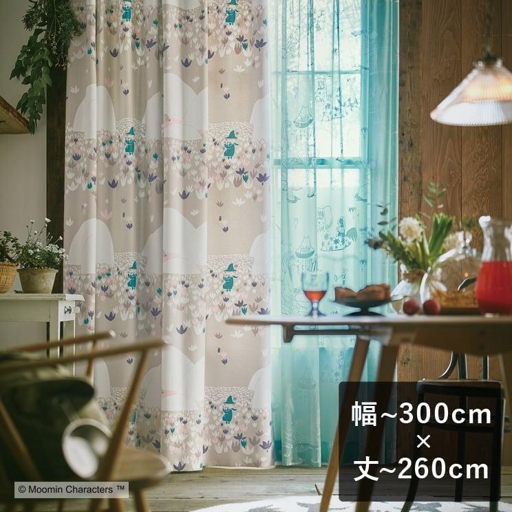 【最短8営業日で出荷】2級遮光カーテン ムーミン 「SOFT MELODY ソフトメロディー ベージュ」 幅~300cm×丈~260cm