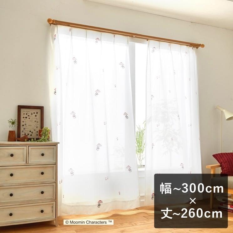 【最短8営業日で出荷】ボイルレースカーテン ムーミン 「UMBRELLA アンブレラ ホワイト」 幅~300cm×丈~260cm