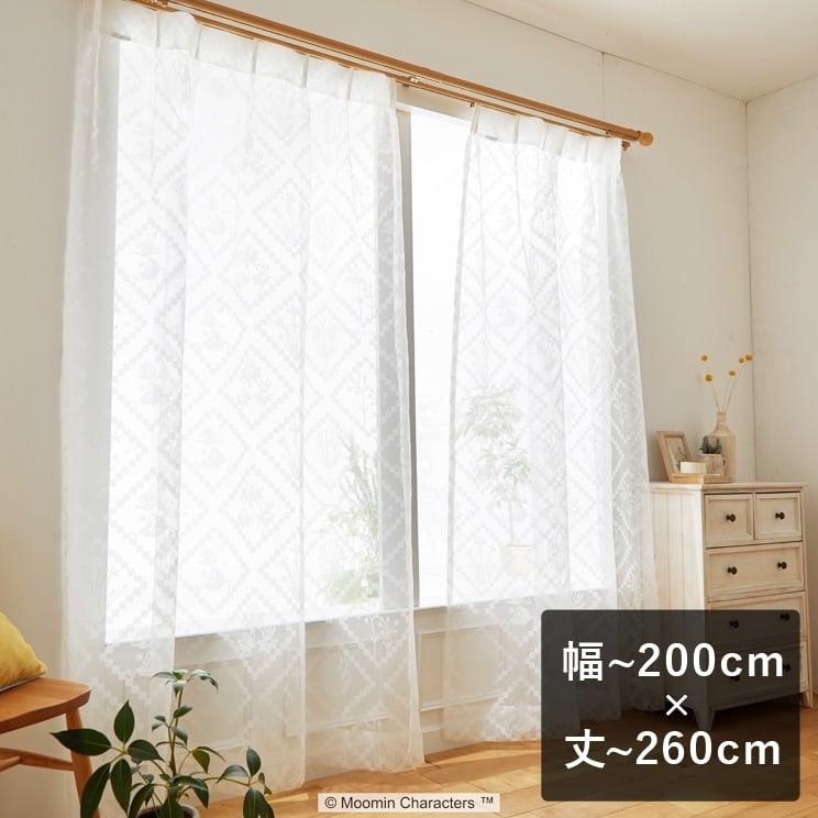 【最短8営業日で出荷】ボイルレースカーテン ムーミン 「HISHIGATA ヒシガタ ホワイト」 幅~200cm×丈~260cm