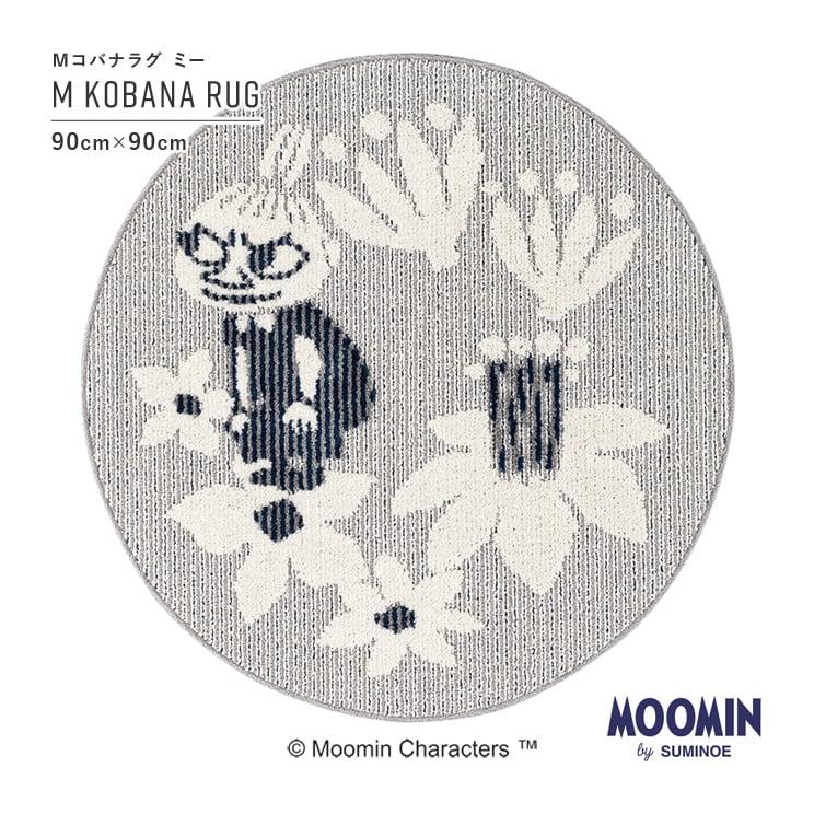 ムーミン Mコバナラグ ミー 90×90cm