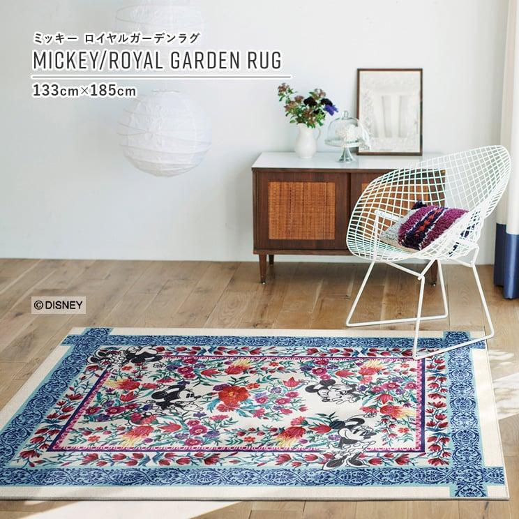 【最短3営業日で出荷】ラグマット ディズニー ミッキー ロイヤルガーデンラグ ブルー 133cm×185cmDisney MICKEY/Royal garden RUG スミノエ SUMINOE ラグ フロアマット