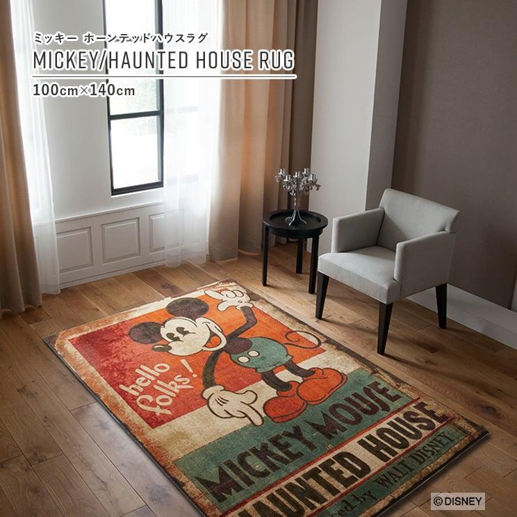 【最短3営業日で出荷】ラグマット ディズニー ミッキー ホーンテッドハウスラグ レッド 100cm×140cmDisney MICKEY/Haunted house RUG スミノエ SUMINOE ラグ フロアマット