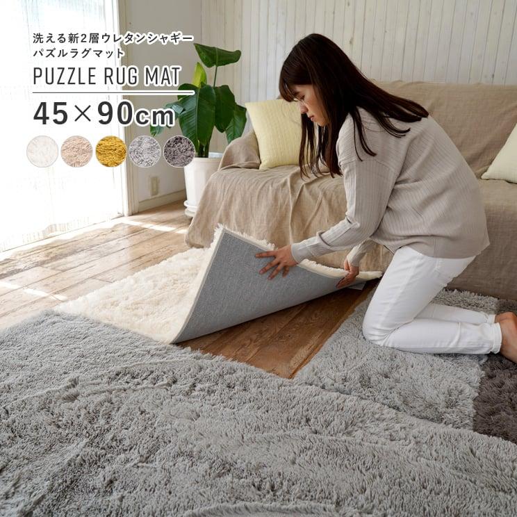 洗える新2層ウレタンシャギーパズルラグマット 45×90cm