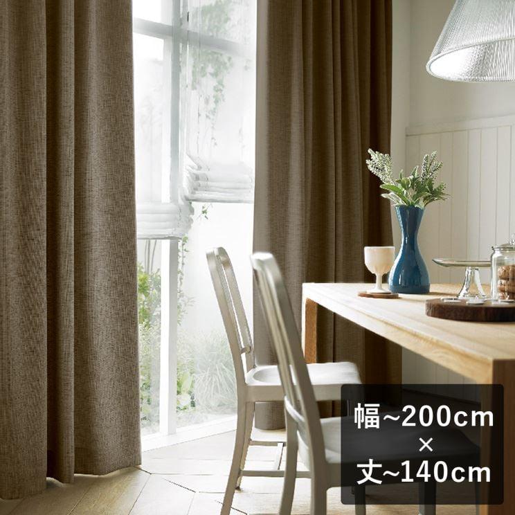 【最短9営業日で出荷】スミノエ ULife 2・3級遮光カーテン「U-8244~U-8246」 幅~200cm×丈~140cm