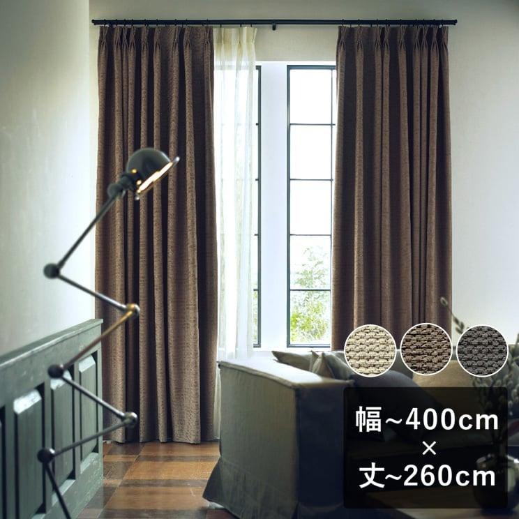 【最短9営業日で出荷】スミノエ ULife 1~2級遮光カーテン「U-8282~U-8285」 幅~400cm×丈~260cm