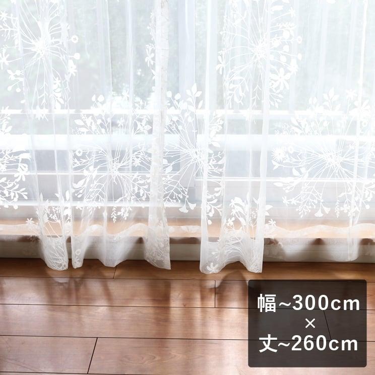 【最短8営業日で出荷】ボイルレースカーテン スミノエ デザインライフ 「KUKKA VOILE クッカボイル ホワイト」 幅~300cm×丈~260cm