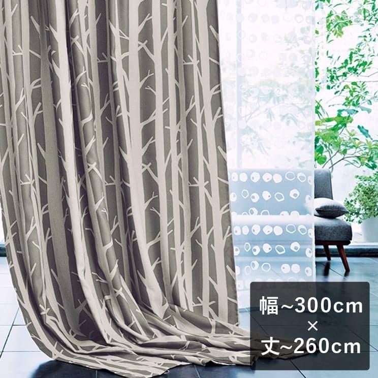 【最短8営業日で出荷】3級遮光カーテン スミノエ デザインライフ 「SHIRAKABA シラカバ」 幅~300cm×丈~260cm