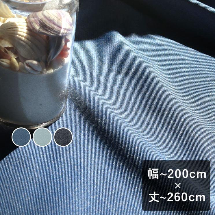 【最短6営業日で出荷】デニムカーテン「Lewis ルイス」 幅~200cm×丈~260cm