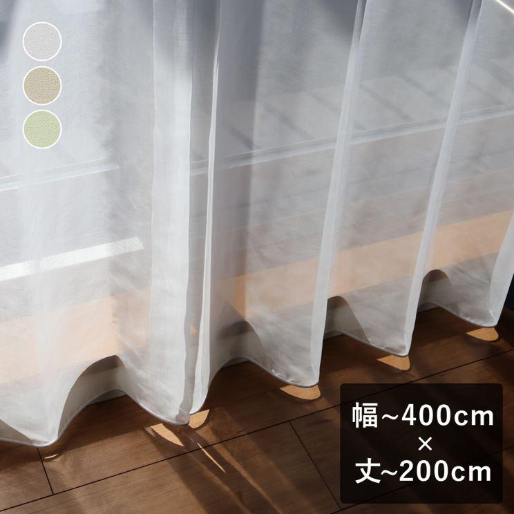 【最短6営業日で出荷】ボイルレースカーテン「Rothy ルーシー」 幅~400cm×丈~200cm