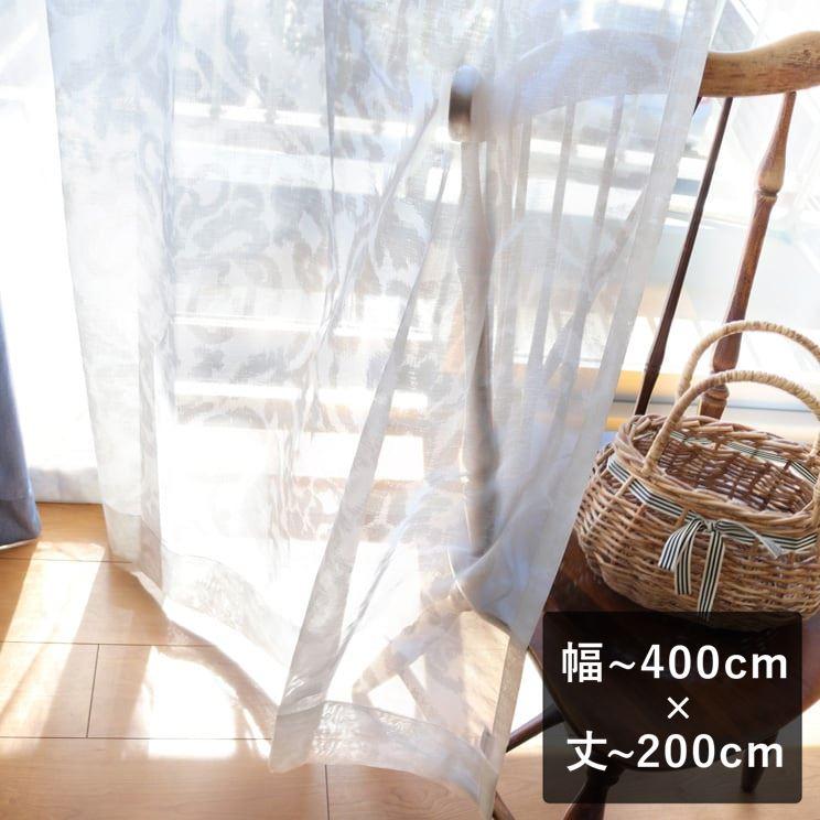 【最短6営業日で出荷】オパールレースカーテン「Shirley シャーリー ホワイト」 幅~400cm×丈~200cm