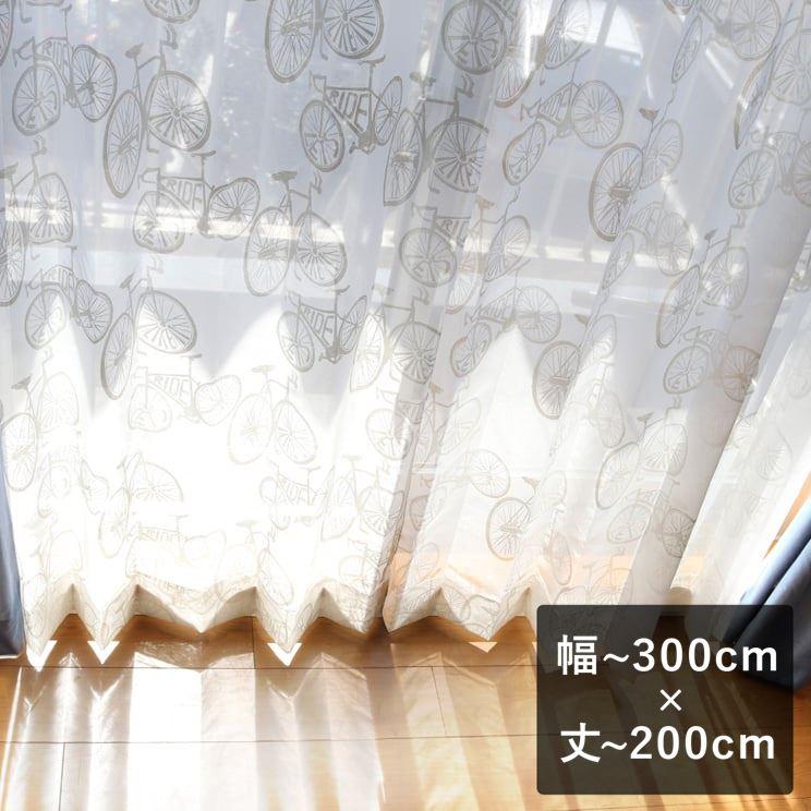 【最短6営業日で出荷】オパールレースカーテン「Carter カーター ホワイト」 幅~300cm×丈~200cm