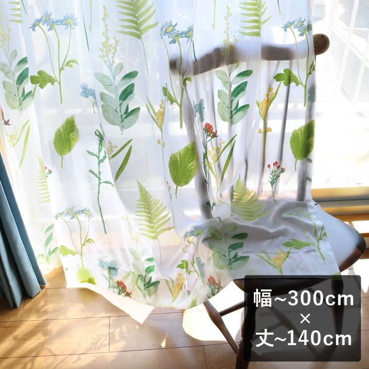 【最短6営業日で出荷】オパールレースカーテン「Teresa テレサ」 幅~300cm×丈~140cm