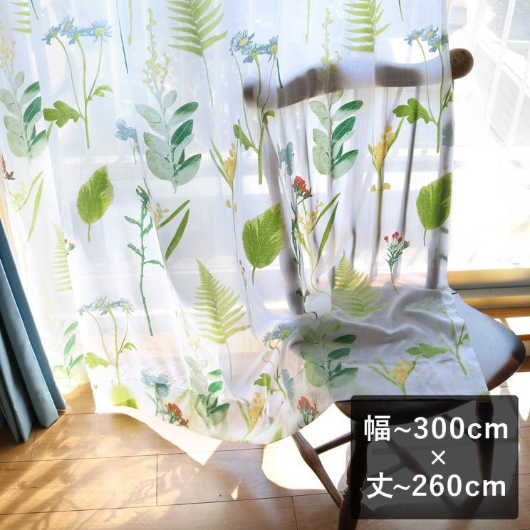 【最短6営業日で出荷】オパールレースカーテン「Teresa テレサ」 幅~300cm×丈~260cm