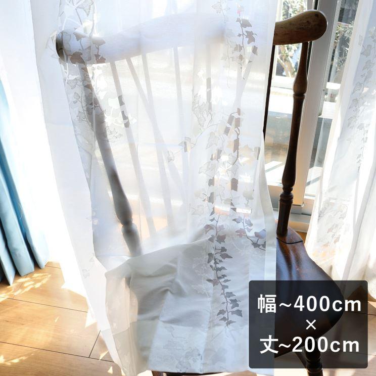 【最短6営業日で出荷】オパールレースカーテン「Ivy アイヴィー ホワイト」 幅~400cm×丈~200cm