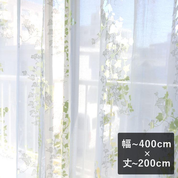 【最短6営業日で出荷】オパールレースカーテン「Ivy アイヴィー イエローグリーン」 幅~400cm×丈~200cm