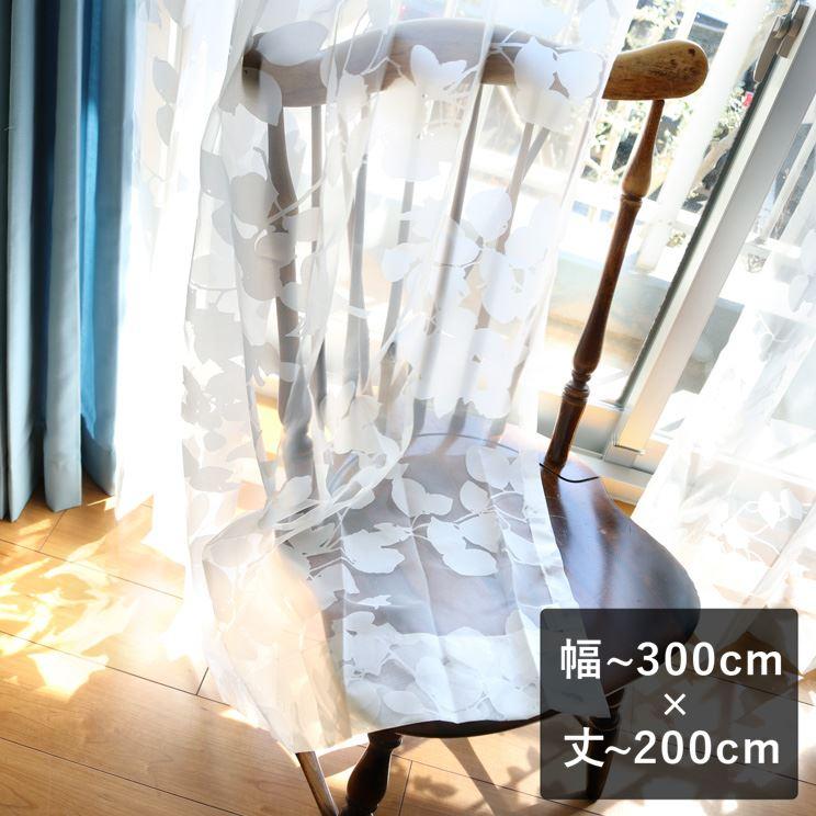 【最短6営業日で出荷】オパールレースカーテン「Dorris ドリス ホワイト」 幅~300cm×丈~200cm