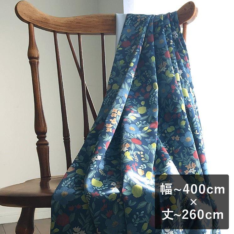 【最短6営業日で出荷】2級遮光カーテン「Marie マリエ」 幅~400cm×丈~260cm