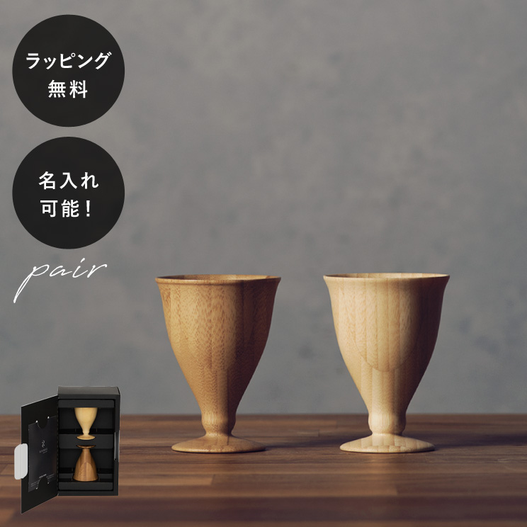 名入れ 木製グラス リヴェレット リキュールベッセル RIVERET <ペア> セット