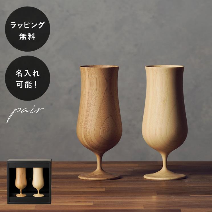 名入れ 木製ビールグラス リヴェレット ビアベッセル RIVERET <ペア> セット