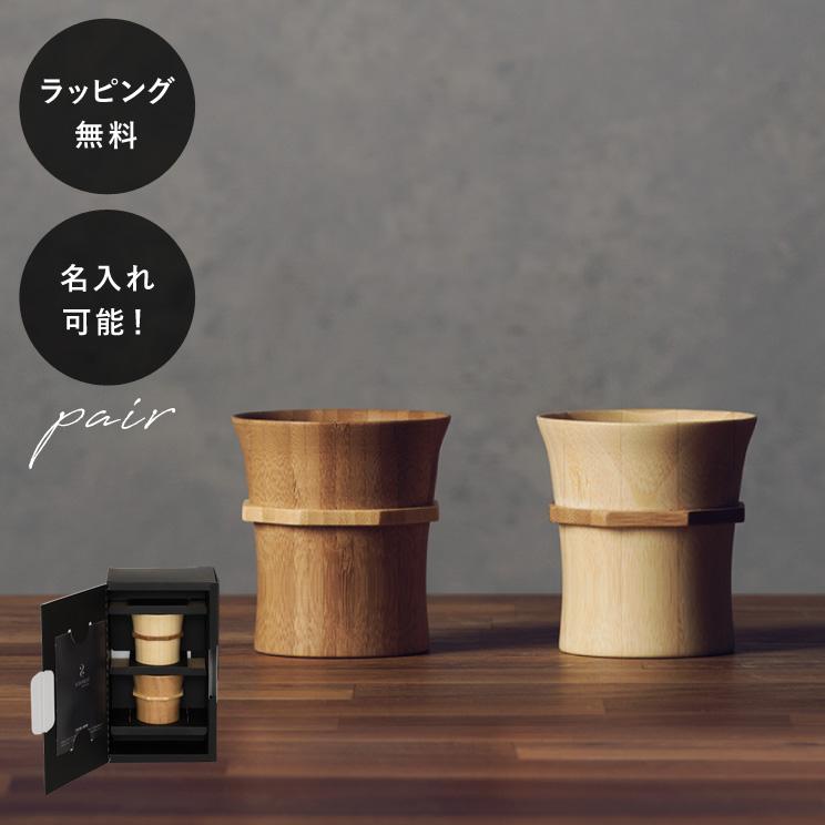 名入れ 木製グラス リヴェレット RIVERET タンブラーS <ペア> セット
