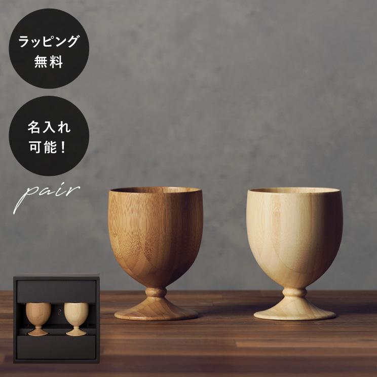 名入れ 木製グラス リヴェレット RIVERET ゴブレット <ペア> セット