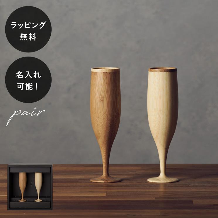 名入れ 木製グラス リヴェレット フルート RIVERET <ペア> セット