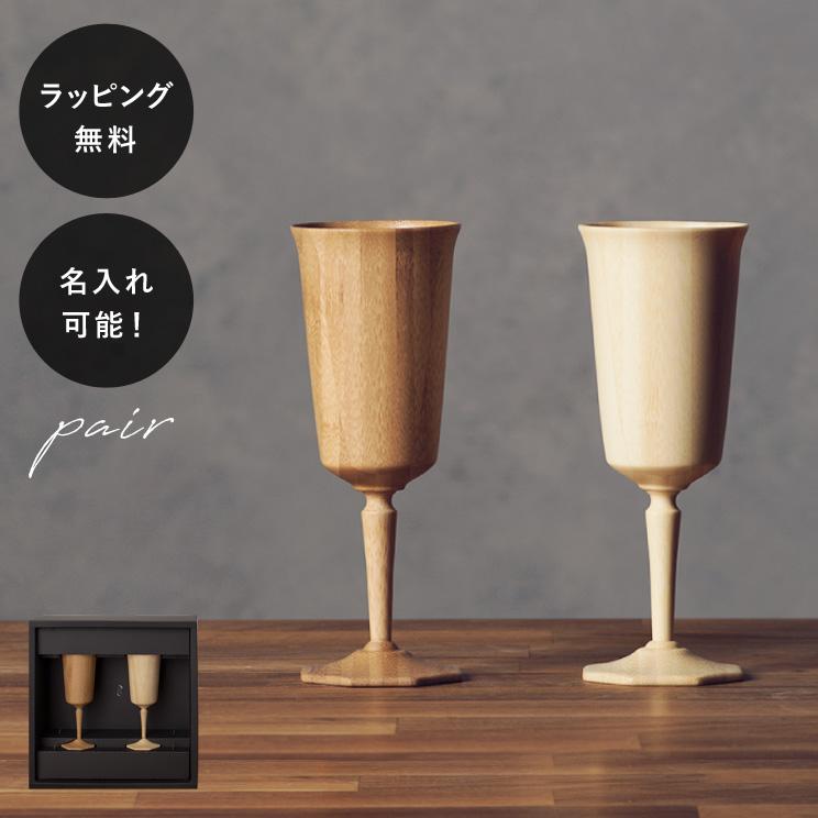 名入れ 木製グラス リヴェレット オクタス RIVERET <ペア> セット