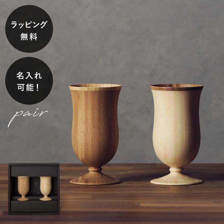 名入れ 木製グラス リヴェレット RIVERET カンパニュラ <ペア> セット