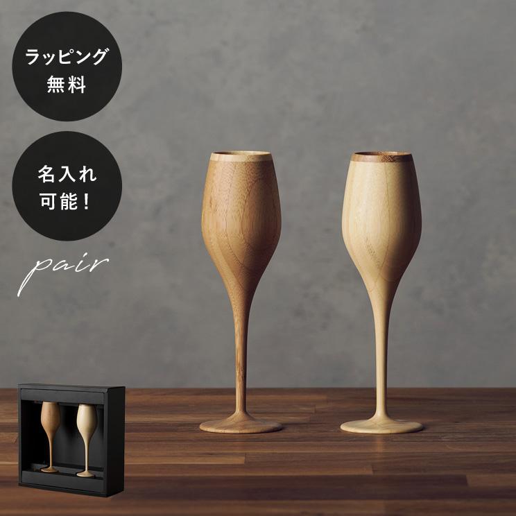 名入れ 木製グラス リヴェレット ブルジョン RIVERET <ペア> セット