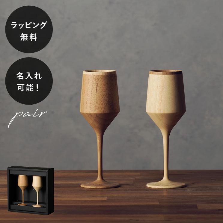名入れ 木製グラス リヴェレット シェリーべッセル RIVERET <ペア> セット