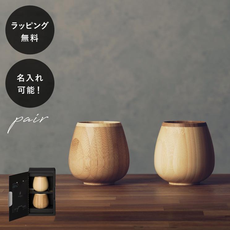 名入れ 木製グラス リヴェレット ロッキングベッセル RIVERET <ペア> セット
