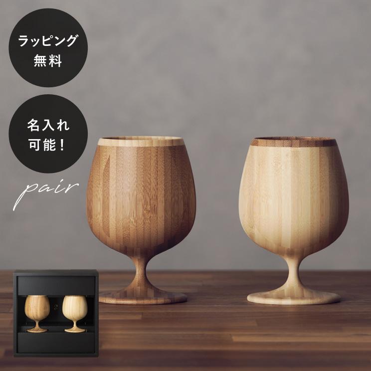 名入れ 木製グラス リヴェレット RIVERET ブランデーベッセル <ペア> セット