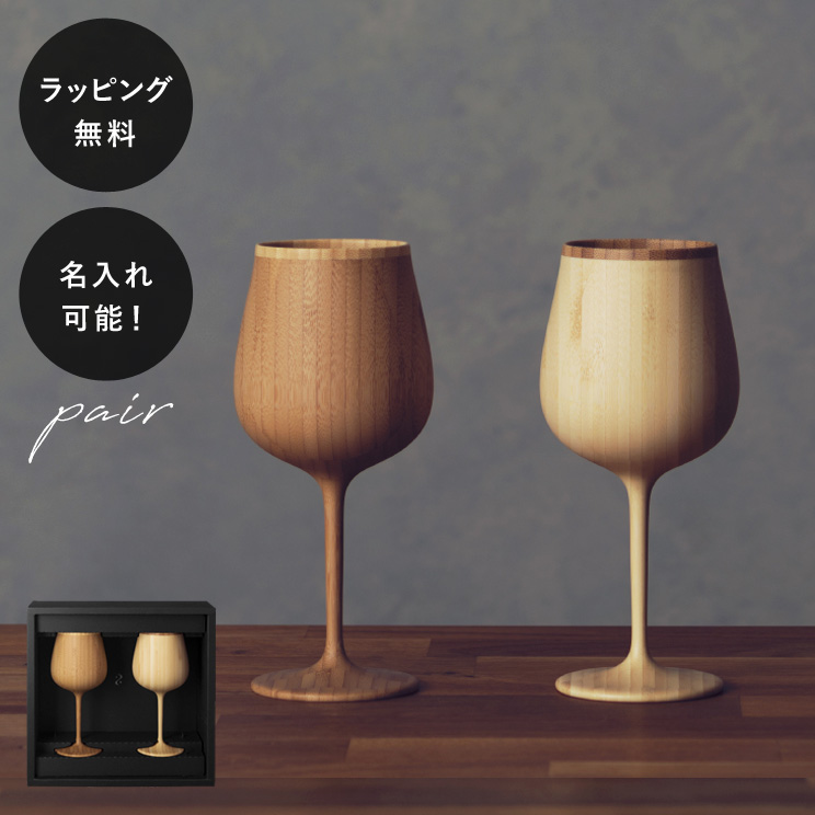 名入れ 木製グラス リヴェレット RIVERET ブルゴーニュ <ペア> セット