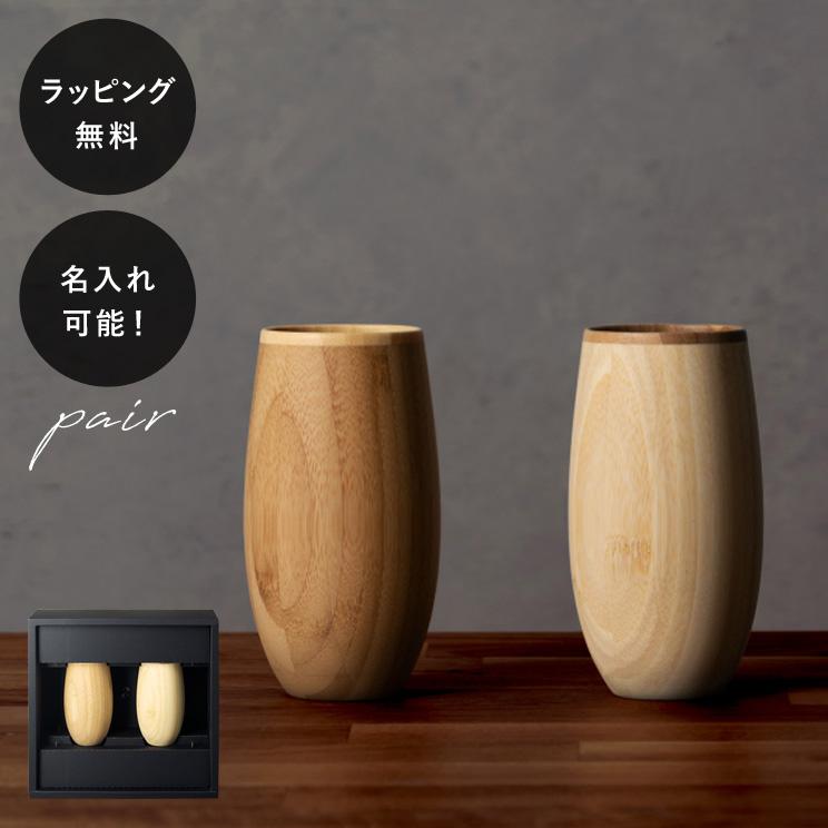 名入れ 木製グラス リヴェレット RIVERET タンブラーコクーン <ペア> セット