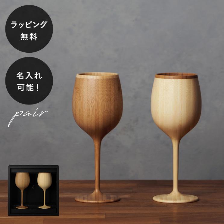 名入れ 木製グラス リヴェレット RIVERET ボルドー <ペア> セット