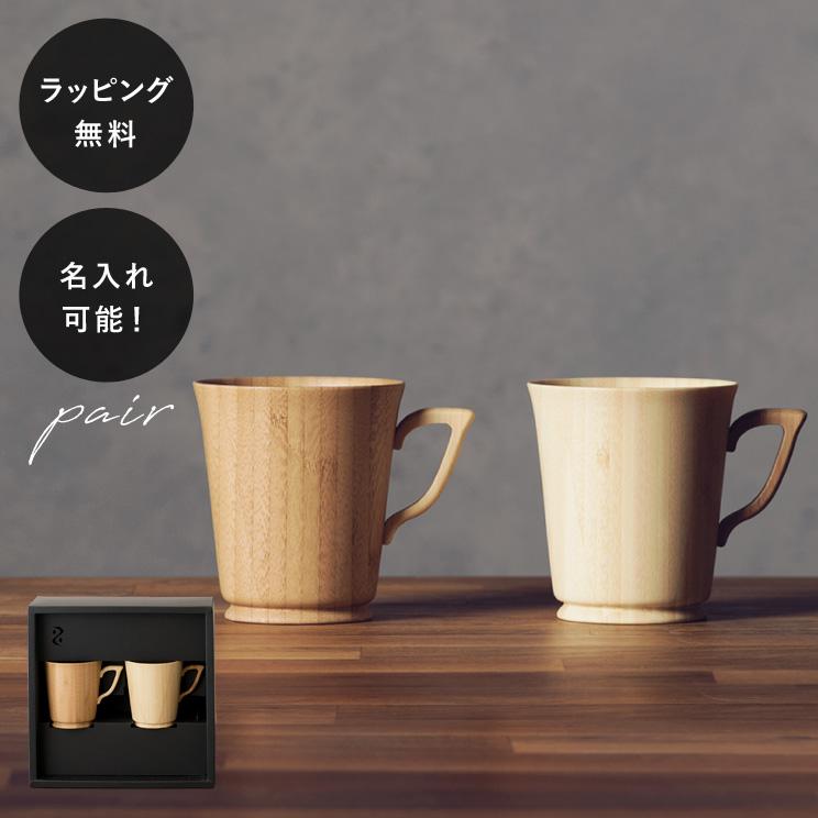 名入れ 木製グラス リヴェレット RIVERET マグL/L <ペア> セット