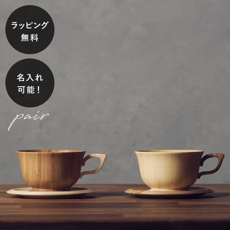 名入れ 木製カップ リヴェレット ティーカップ&ソーサー RIVERET <ペア> セット