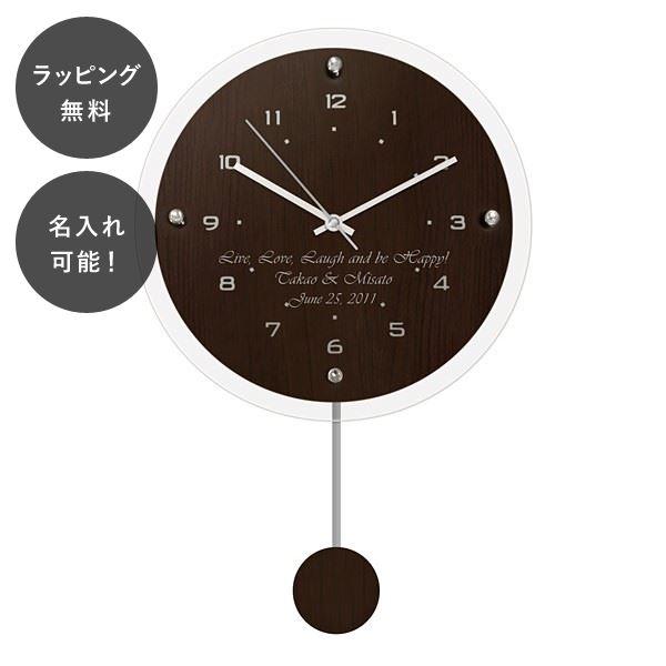 名入れ 時計 ペンデュラム クロック 電波時計 アンティール ブラウン
