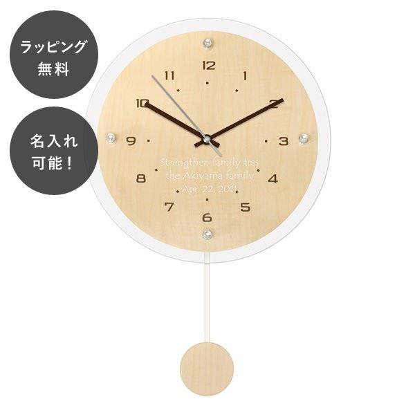 名入れ 時計 ペンデュラム クロック 電波時計 アンティール ナチュラル