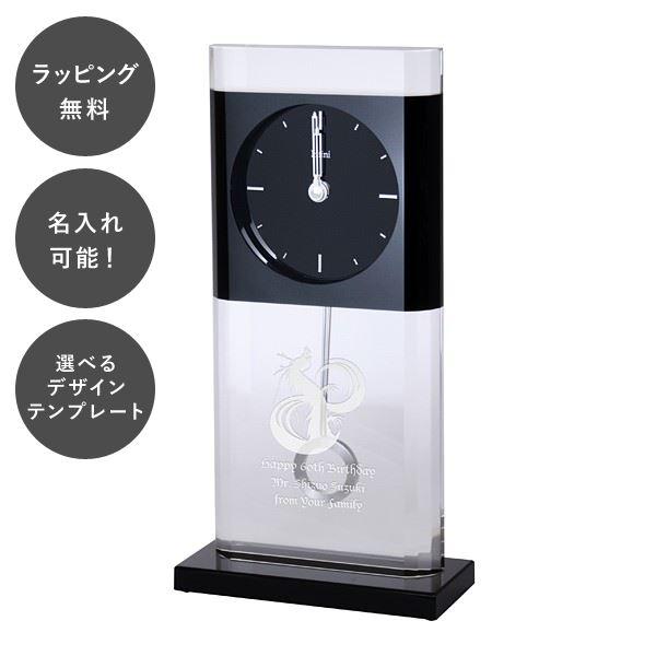 【開店記念セール!】 名入れ 時計 時計 ペンデュラムクロック 名入れ ブロアムクリスタル, フラワーショップブーケ:cc37180e --- canoncity.azurewebsites.net