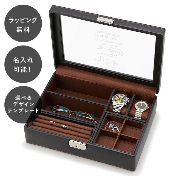 名入れ メンズボックス L メガネ 眼鏡 時計 収納 ケース コレクション おしゃれ