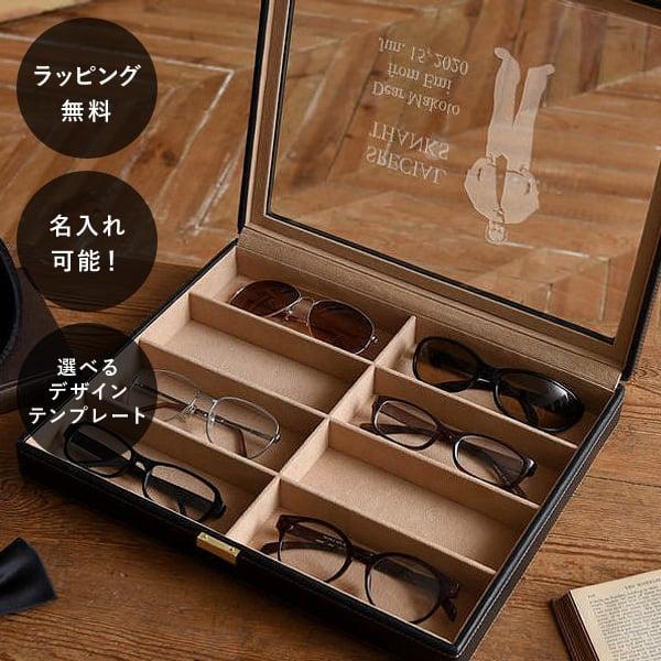 名入れ コレクションケース ブラック メガネ 眼鏡 収納 ケース メンズ おしゃれ