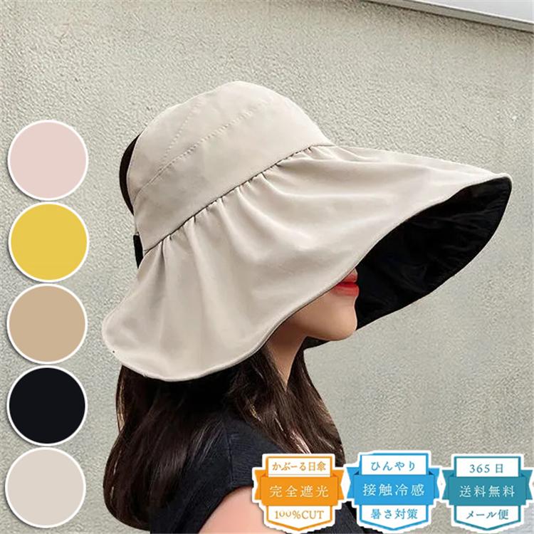 帽子 レディース 春夏用 uvカット帽子 折りたたみ 紫外線最大100%カット 無地 運動会 代引き不可 5カラー 小顔効果 シンプル 日よけ ふるさと割