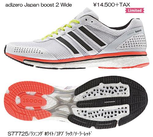 新作商品 adidas2015FAADIZERO WIDE JAPAN JAPAN BOOST BOOST WIDE, ツシマシ:2bb0fecb --- supercanaltv.zonalivresh.dominiotemporario.com